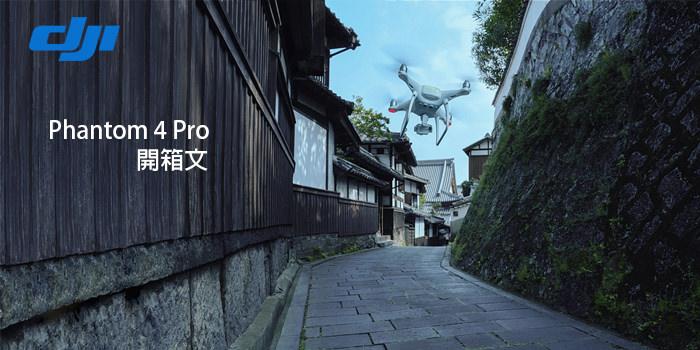 「評」大疆 DJI Phantom 4 Pro 無人機 – 開箱文 多方位感知避障系統 7公里圖傳