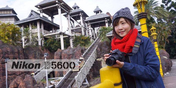 評測》史上最輕巧入門單眼 Nikon D5600 |SnapBridge 盡情分享