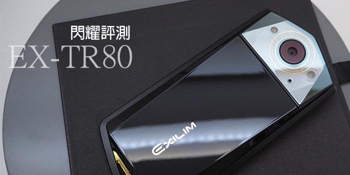 評測》美顏自拍 時尚外型 CASIO EX-TR80 規格大升級
