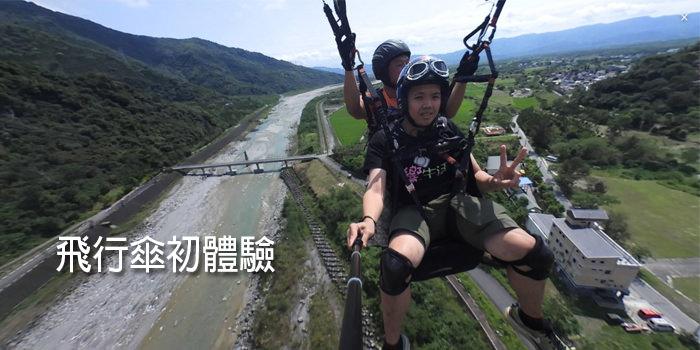 花蓮》飛行傘初體驗|高空全景360度俯瞰壯麗的花東縱谷