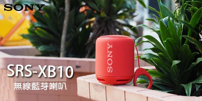 評測》相信音樂 SONY EXTRA BASS SRS-XB10 攜帶型藍芽喇叭